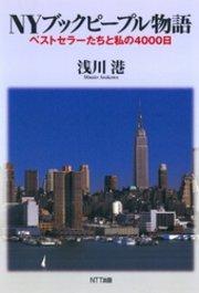 NYブックピープル物語 : ベストセラーたちと私の4000日