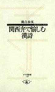 関西弁で愉しむ漢詩