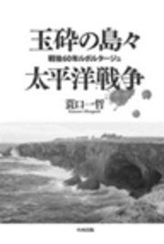 玉砕の島々 太平洋戦争