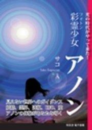 彩霊少女 アノン―光の時代がやって来た!