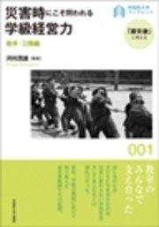 早稲田大学ブックレット 「震災後」に考える