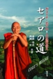 セアロの道 日本人ミャンマー僧侶―ガユーナ・セアロ*人の道の教え