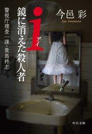 i(アイ) 鏡に消えた殺人者 警視庁捜査一課・貴島柊志