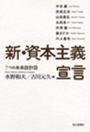 新・資本主義宣言 (7つの未来設計図)