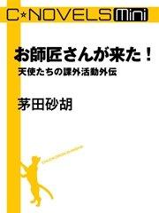 C★NOVELS Mini 天使たちの課外活動外伝
