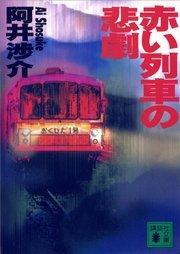 赤い列車の悲劇