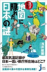え? 本当?! 地図に隠れた日本の謎