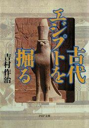 古代エジプトを掘る