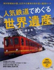 人気鉄道でめぐる世界遺産