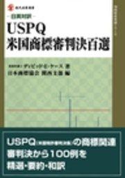 日英対訳 USPQ米国商標審判決百選