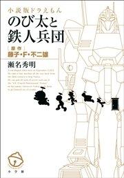 小説版ドラえもん のび太と鉄人兵団
