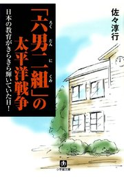 「六男二組」の太平洋戦争 日本の教育がきらきら輝いていた日!(小学館文庫)