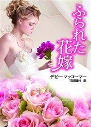 ふられた花嫁