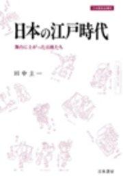 日本の江戸時代 舞台に上がった百姓たち