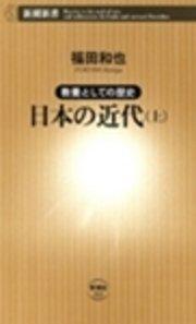 ―教養としての歴史―日本の近代