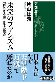 未完のファシズム―「持たざる国」日本の運命―
