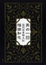 其の一日―近代日本偉人伝―