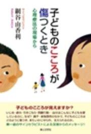 子どものこころが傷つくとき : 心理療法の現場から