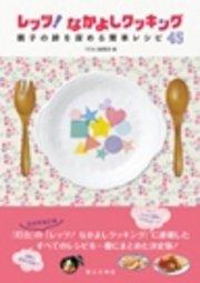 レッツ! なかよしクッキング : 親子の絆を深める簡単レシピ45