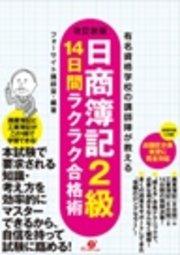 改訂新版 日商簿記2級 14日間ラクラク合格術