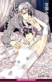 花嫁は褥に繋がれる【イラスト入り】