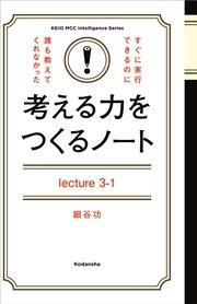 考える力をつくるノートLecture3-1「自分の頭」で問題解決する「地頭力」
