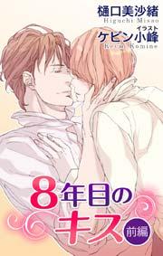 小説花丸 8年目のキス