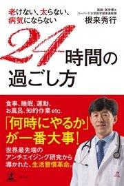 老けない、太らない、病気にならない 24時間の過ごし方