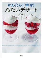 かんたん! 幸せ! 冷たいデザート