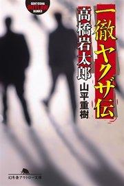 一徹ヤクザ伝・高橋岩太郎