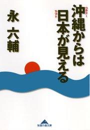 沖縄(ウチナー)からは日本(ヤマト)が見える