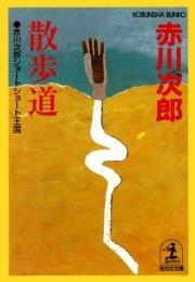 赤川次郎ショートショート王国