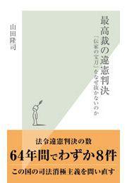 最高裁の違憲判決~「伝家の宝刀」をなぜ抜かないのか~(最新刊 ...