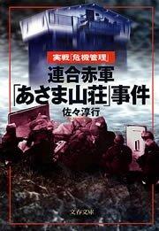 連合赤軍「あさま山荘」事件