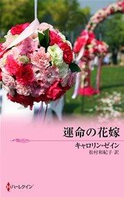 運命の花嫁