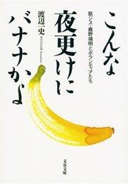 こんな夜更けにバナナかよ  筋ジス・鹿野靖明とボランティアたち