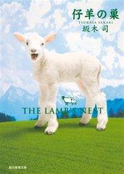 仔羊の巣 ひきこもり探偵シリーズ2
