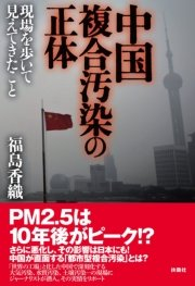 中国複合汚染の正体 :無料・試...