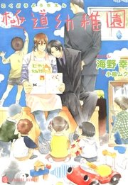 極道幼稚園