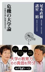 危機の大学論 日本の大学に未来はあるか?