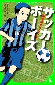 サッカーボーイズ(角川つばさ文庫)
