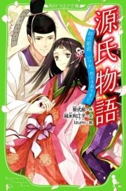 源氏物語 時の姫君 いつか、めぐりあうまで