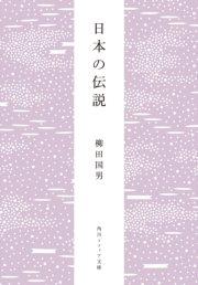 柳田国男コレクション