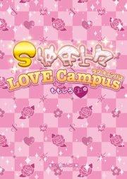 S彼氏上々 LOVE Campus