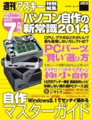 パソコン自作の新常識2014