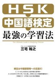 HSK・中国語検定 最強の学習法