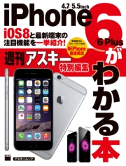 iOS8と最新端末の注目機能を一挙紹介! iPhone6/6 Plusがわかる本