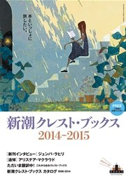 新潮クレスト・ブックス ブックレット2014-2015
