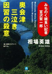 みちのく麺食い記者・宮沢賢一郎(小学館文庫)