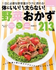 体にいい!もう太らない!野菜おかず213品